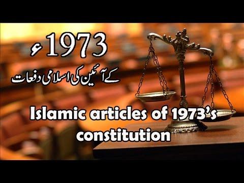 Islamic Articles of 1973's Constitution in Urdu/Hindi +923110281152
