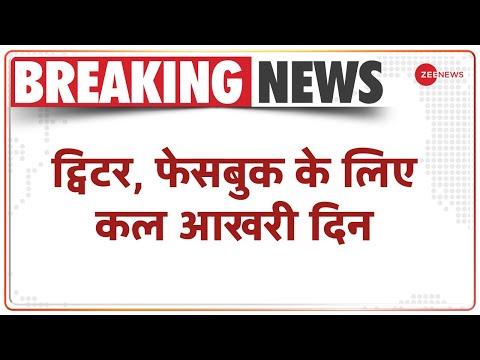 Social Media Platforms Twitter, Facebook के लिए कल आखरी दिन; देखिये पूरी खबर | MeITY | Hindi News