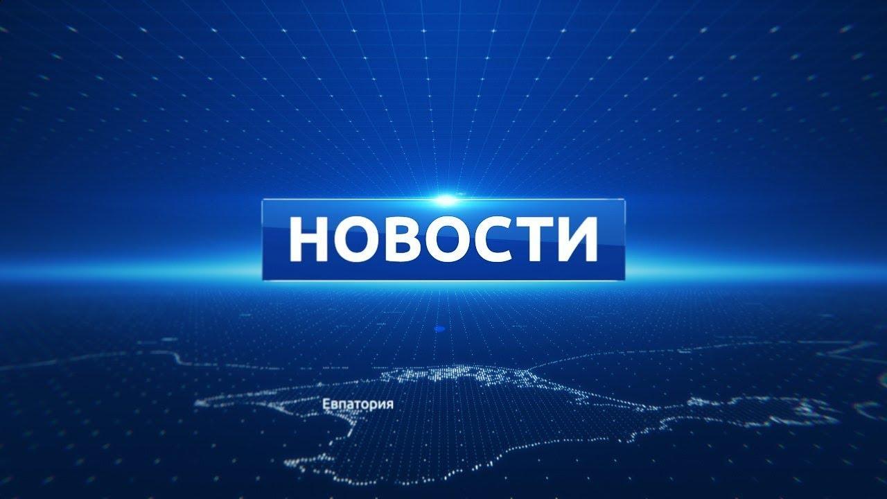 Новости Евпатории 10 июня 2019 г. Евпатория ТВ