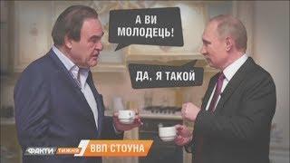 ВВП Стоуна: почему фильм о Путине вызвал скандал в США? Факты недели 18.06