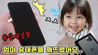 엄마의 핸드폰을 깨뜨렸어요...(feat.아이폰11 pro max) [예콩이TV]