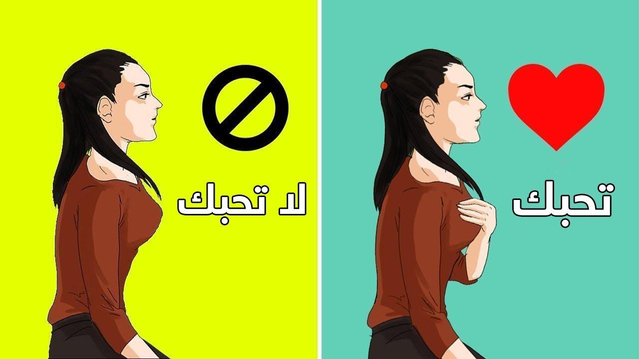 إذا فعلت المرأة هذا الشيء معك فهي تحبك.. أسرار لغة الجسد !!