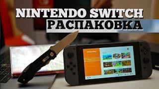 Что в коробке с Nintendo Switch? Первый запуск!