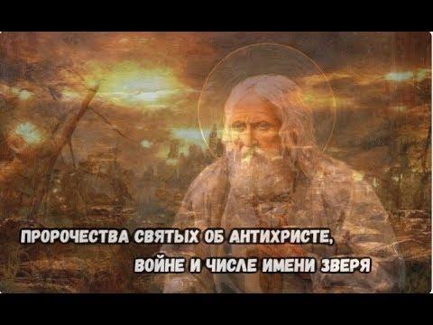 Антихрист грядет! Пророчества