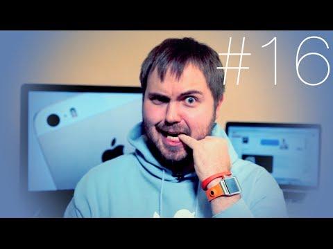 Спроси Wylsacom #16: iPhone 5S на Android или Galaxy S4 на iOS?