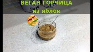 Веган горчица из яблок (ПП питание) Рецепты на каждый день