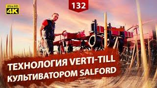 Обработка почвы культиватором Salford. Технология  Verti-Till.