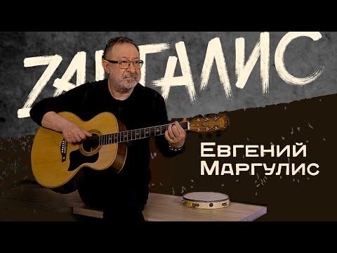 Евгений Маргулис -  Макаревич, Маккартни, ЧиЖ, БГ. Легенды русского рока. Большое интервью.