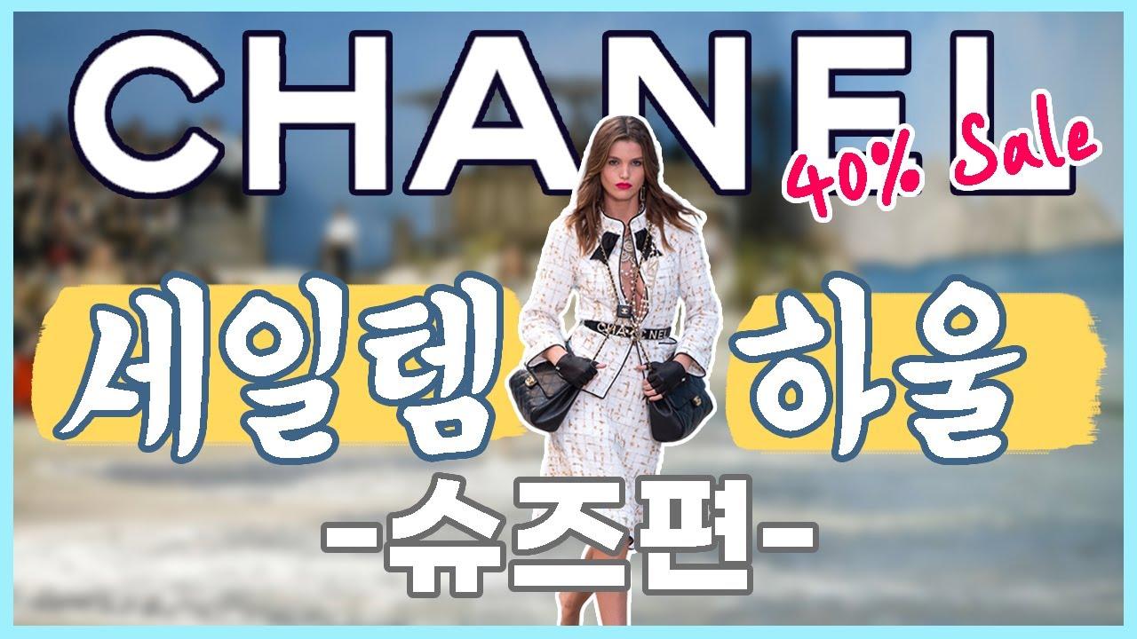 샤넬 쇼핑 40% 세일 마크다운 득템 제품 몽땅 언박싱 !! 가격공개 1탄 (슈즈편)  / CHANEL SALE 얼마나 쌀까요