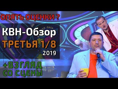 КВН-Обзор. Высшая Лига Третья 1/8 2019 + ВЗГЛЯД СО СЦЕНЫ