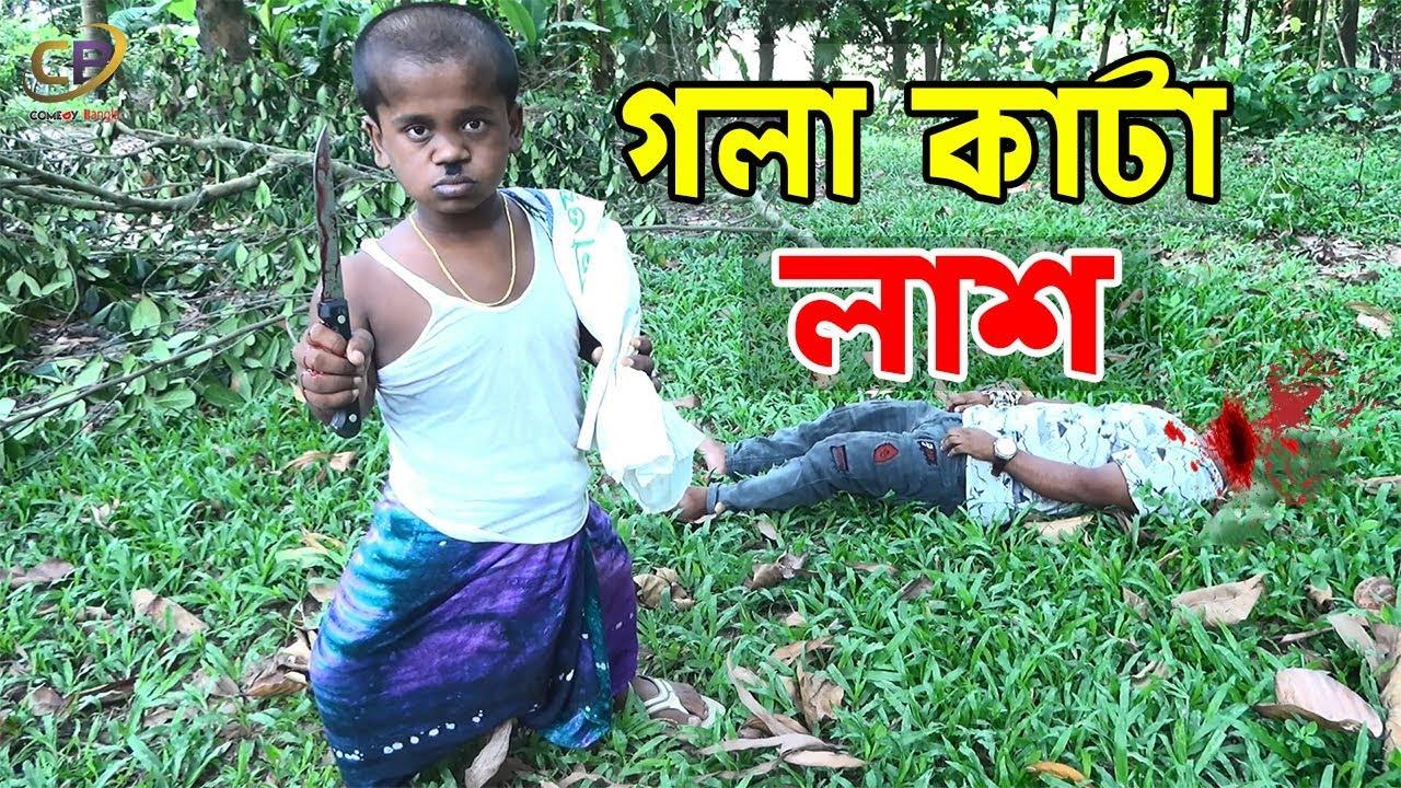 Download পদ্মা সেতুর গলা কাটা লাশ | Padma Gola Kata Lash | Comedy Video | Comedy Bangla | New Chotto Comedy