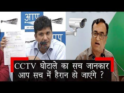 AAP Chief Spoksperson Saurabh Bhardwaj Latest PC on CCTV Scam