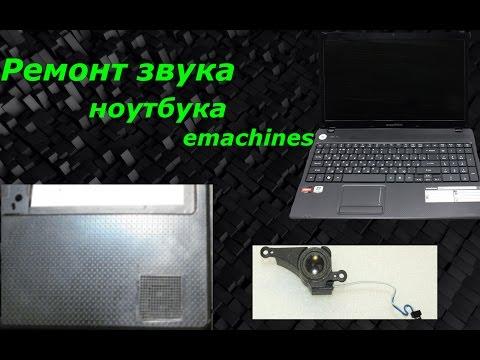 Ремонт звука в ноутбуке Emachines