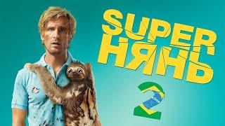 SuperНянь 2 - фильм комедия (2015)