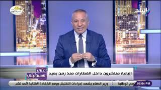على مسئوليتي - تعليق ناري من أحمد موسى عن حادث قطار الاسكندرية