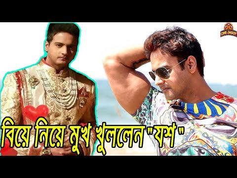 নিজেই বিয়ে নিয়ে মুখ খুললেন যশ দাশগুপ্ত ! Bengali Actor Yash Dasgupta Marriage | CINE JAGOT