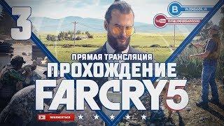 Прохождение Far Cry 5 #3 - Снова попались