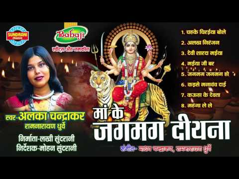 Maa Ke Jagmag Diyana - Singer Alka Chandrakar - Chhattisgarhi Devi Jas Geet Collection Jukebox