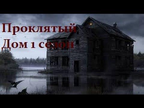 Проклятый дом 1 серия