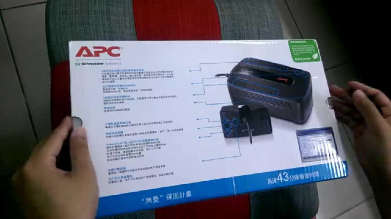 不斷電系統 APC Back UPS 550 開箱 Unboxing - YouTube
