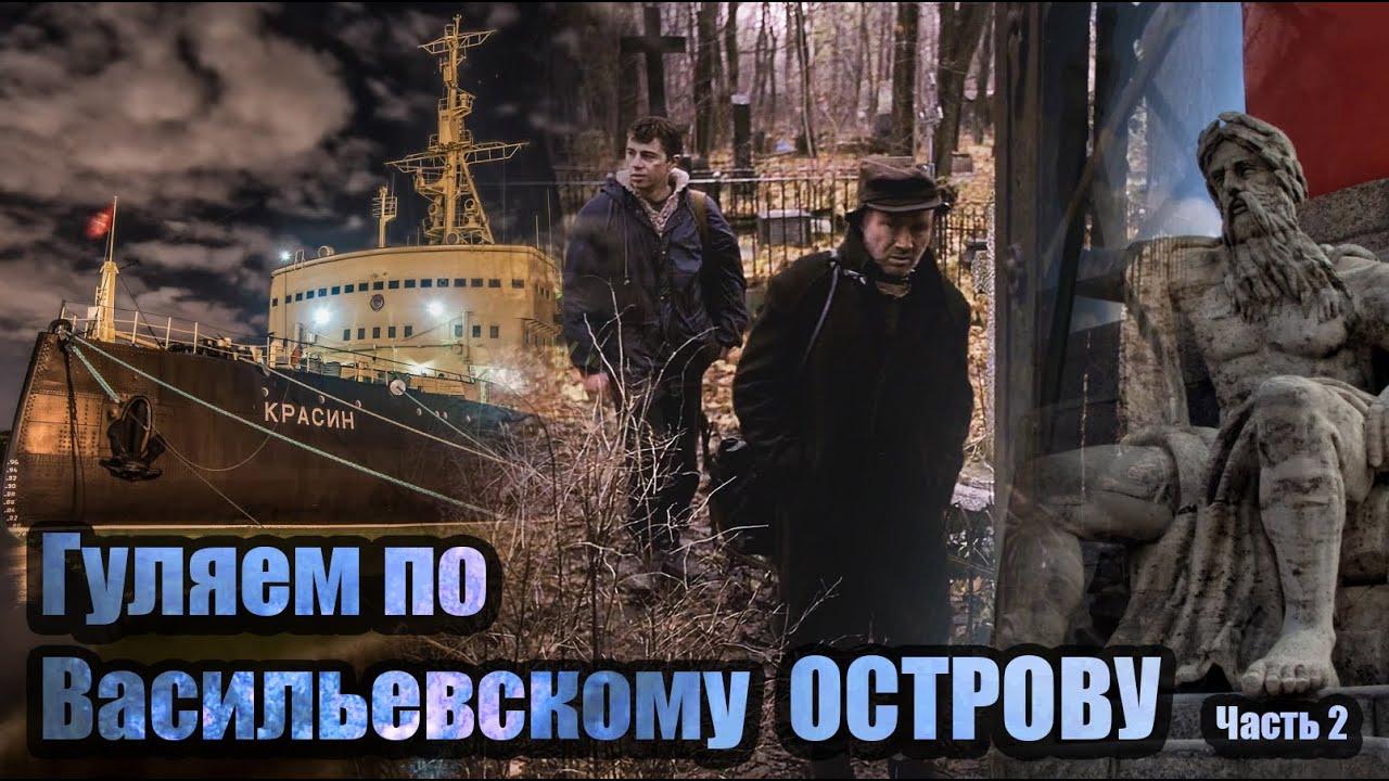 Санкт-Петербург. Прогулка по Васильевскому острову. Часть 2.