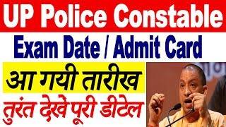 Breaking News : UP Police Exam Date / Admit Card 2018 Declared | Date Announced | Latest News