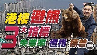 港樓避熊三大指標:失業率、恆指、標普!【街頭智慧 | #量化分析 #教學】#房地產 #領先指標