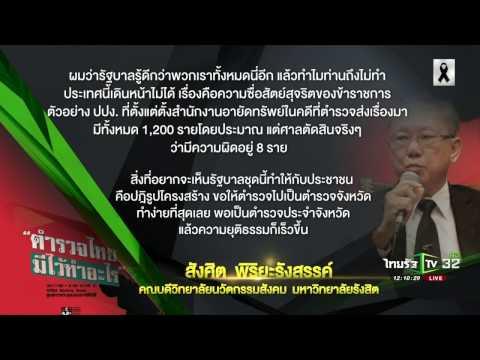 ย้อนหลัง ขีดเส้นใต้เมืองไทย : ปฏิรูปวงการตำรวจไทย | 27-01-60 | ชัดข่าวเที่ยง