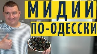 Мидии по-Одесски, самый лучший рецепт в 2019 году!