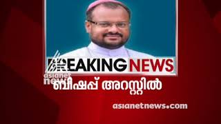 Jalandhar Bishop Franco Mulakkal arrested