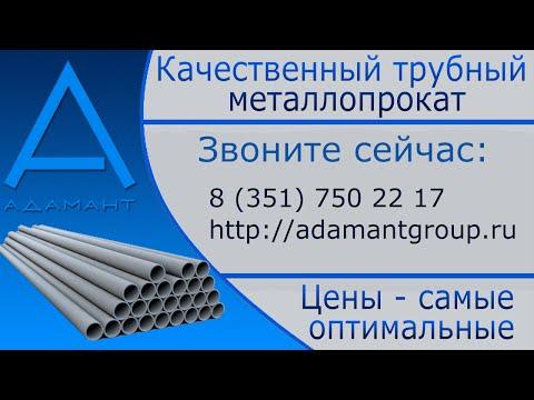 Трубный металлопрокат в Москве. Акция на трубы.