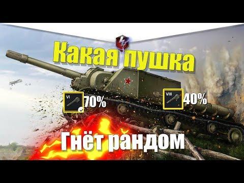 КАКАЯ ПУШКА НА СУ152 ГНЁТ РАНДОМ