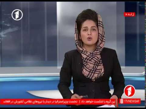 Afghanistan Pashto News.25.4.2017 د افغانستان پښتو خبرونه