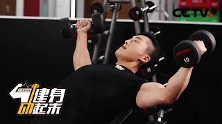 [健身动起来]20190916 胸和背的训练| CCTV体育