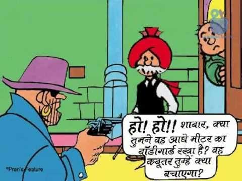 In pdf hindi comics pinki