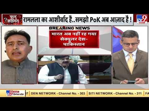 Pakistan के मंत्री शेख राशिद का Ram Mandir पर बयान- भारत अब नहीं रही Secular Country
