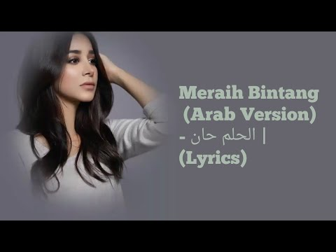 Meraih Bintang (Arab Version) | الحلم حان - Lyrics Full Version