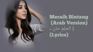 Download lagu Meraih Bintang (Arab Version) | الحلم حان - Lyrics Full Version