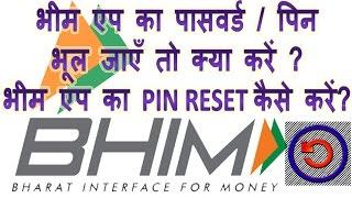 how to forget password of bhim app in hindi   bhim app ka pin bhul jae to wapis prapat kaise kare