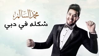 محمد السالم شكله في دبي حصريا  2016  mohamed alsalim shakla fe dubai exclusive lyric clip
