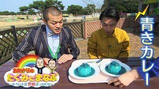 鉾田市出身のいばらき大使「カミナリ」の二人が,県内の観光スポット等...