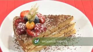 Медовик торт - видеорецепт