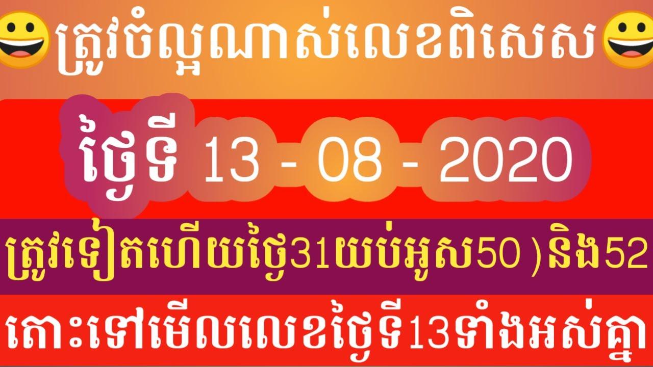 ឆ្នោតយួនត្រូវលេខពិសេសទៀតហើយ[ប៉ុសABCD] [ថ្ងៃទី13-08-2020][Vietnam Lottery]
