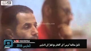 مصر العربية |  تأجيل محاكمة