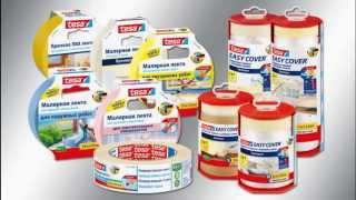 Малярные ленты tesa и укрывные плёнки tesa Easy Cover(Высококачественные малярные ленты tesa® просты и удобны в применении. Мы предлагаем специальные ленты для..., 2015-11-20T22:03:32.000Z)