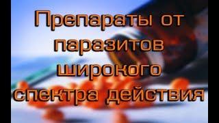 таблетки от паразитов: названия и способы применения