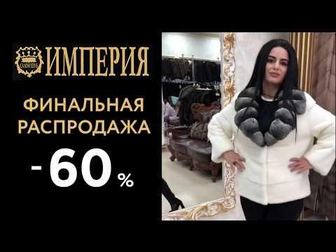 Шубы в Ярославле со скидкой 60%