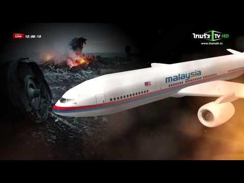 ลำดับเหตุการณ์ เที่ยวบินมรณะ MH17