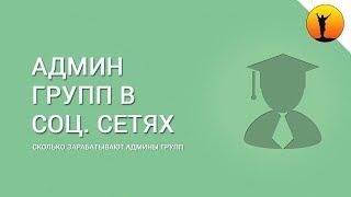 видео Обучение администраторов социальных сетей