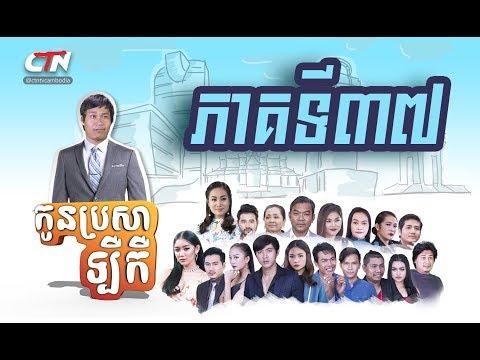 រឿង កូនប្រសាឡឺកឺ ភាគទី៣៧ / Silly Son in Law / Khmer Drama Ep37